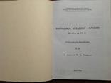 Періодика Західної України 20-30-х рр. 20 ст. Бібліографія. Том 3, фото №4
