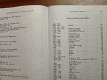 Періодика Західної України 20-30-х рр. 20 ст. Бібліографія. Том 3, фото №6