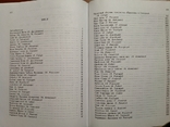 Періодика Західної України 20-30-х рр. 20 ст. Бібліографія. Том 3, фото №8