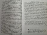 Періодика Західної України 20-30-х рр. 20 ст. Бібліографія. Том 5, фото №7