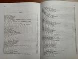 Періодика Західної України 20-30-х рр. 20 ст. Бібліографія. Том 5, фото №8
