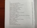 Періодика Західної України 20-30-х рр. 20 ст. Бібліографія. Том 5, фото №9