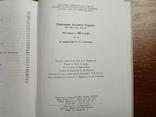 Періодика Західної України 20-30-х рр. 20 ст. Бібліографія. Том 5, фото №10
