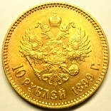 10 рублей 1899 г., фото №4