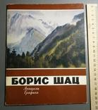 Борис Шац Каталог 1987, фото №2