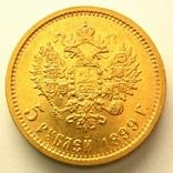 5 рублей 1899 г., фото №3