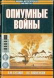 Опиумные войны, фото №2