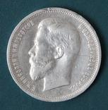 50 копеек 1913(ВС), фото №3