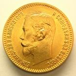 5 рублей 1901 г. АР, фото №2