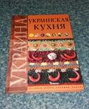 Украинская кухня. Украина. Вчера, сегодня, завтра. 2010, фото №2