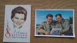Пара открыток Первая женщина-космонавт В.Терешкова и Ю.Гагарин с Г.Титовым, фото №2