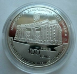 100 років Міністерство закордонних справ України жетон медаль НБУ