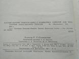 Краткий сборник рецептур блюд и кулинарных изделий для предприятий обшественного питания, фото №11