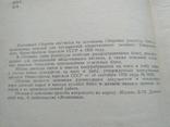 Краткий сборник рецептур блюд и кулинарных изделий для предприятий обшественного питания, фото №12
