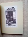 Книжные знаки мастеров графики. М. И. Поляков, фото №6