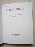 Книжные знаки мастеров графики. М. И. Поляков, фото №9