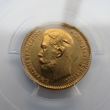 5 рублей 1903 г. (MS65), фото №4