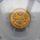 5 рублей 1903 г. (MS65), фото №5