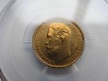 5 рублей 1903 г. (MS65), фото №8