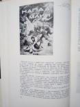 Книга і час, фото №7