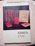 Книга і час, фото №2