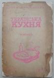 Українська кухня. Ліщинська О. 1938, фото №3