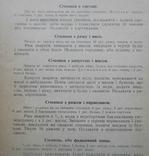 Українська кухня. Ліщинська О. 1938, фото №5