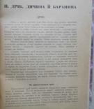 Українська кухня. Ліщинська О. 1938, фото №9