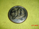 Памятная  юбилейная медаль, фото №2