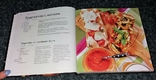 Книга изысканной кулинарии. Готовим гениальное просто! 2013 г., фото №4
