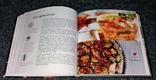 Книга изысканной кулинарии. Готовим гениальное просто! 2013 г., фото №7