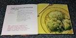 Книга изысканной кулинарии. Готовим гениальное просто! 2013 г., фото №10