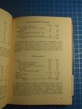 Справочник судового повара. 1979 год., фото №4