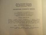 Справочник судового повара. 1979 год., фото №9