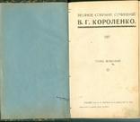 Короленко т.4, фото №3