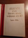 Київська міська конференція ЛКСМУ. 1959 рік.  чистый, фото №4