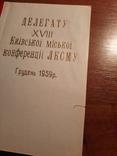 Київська міська конференція ЛКСМУ. 1959 рік.  чистый, фото №5