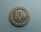 10 копеек 1929 года копия пробной монеты СССР, фото №2