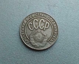 10 копеек 1929 года копия пробной монеты СССР, фото №3