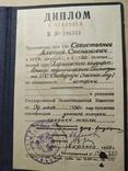 Диплом с отличием 1950г, фото №4