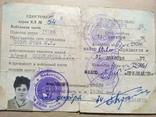 3шт доки временное удостоверение жены офицера, фото №3