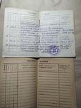 Трудовая книжка 1946г+ вкладыш, фото №6