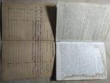Трудовая книжка 1946г+ вкладыш, фото №9
