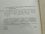Организация и техника торговли и общественного питания 1969р, фото №6