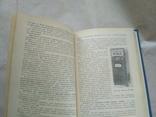 Организация и техника торговли и общественного питания 1969р, фото №7