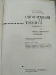 Организация и техника торговли и общественного питания 1969р, фото №8