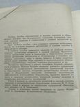 Организация и техника торговли и общественного питания 1969р, фото №9
