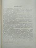 Организация и техника торговли и общественного питания 1969р, фото №10