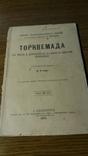 ЖЗЛ.Торквемада.1893г., фото №2