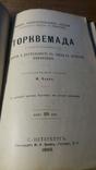 ЖЗЛ.Торквемада.1893г., фото №5